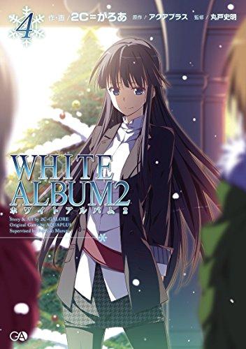 WHITE ALBUM2 4