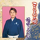Fukuda Kohei - Kokoro No Uta Fukuda Kohei [Japan CD] KICH-8616