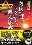 秦氏の謎とユダヤ人渡来伝説 (PHP文庫)