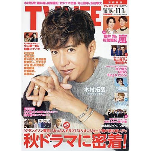 TV LIFE 2019年 11/1号 表紙画像