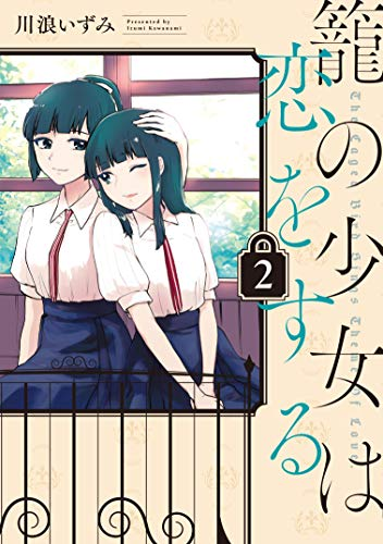籠の少女は恋をする (2) (電撃コミックスNEXT)