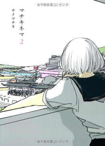 マチキネマ2 (Next comics)