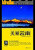 美丽云南 (美丽中国 5)