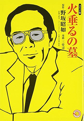 火垂るの墓 (ホーム社漫画文庫) (MANGA BUNGOシリーズ)