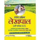 U.P lekhpal Entrance Exam 2015