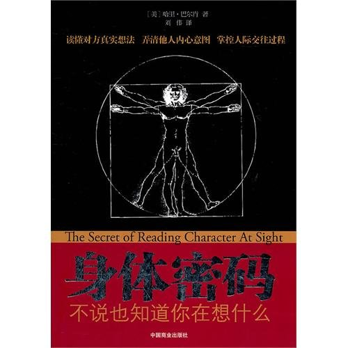 The Secrets of Reading Character at Sight ( by Harry H. Balkin,American) (Chinese Edition) PDF