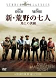 新・荒野の七人/馬上の決闘 [DVD]