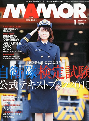 MAMOR (マモル) 2015年 01月号 [雑誌]