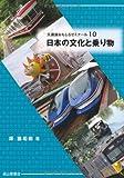 日本の文化と乗り物 (交通論おもしろゼミナール)