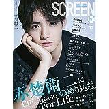 SCREEN プラス vol.73