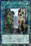 ウィッチクラフト・バイストリート パラレル 遊戯王 インフィニティ・チェイサーズ dbic-jp024