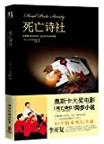 Books 9787540448721 Genuine Dead Poets Society(Chinese Edition)