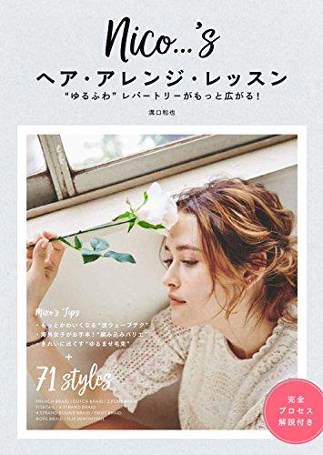 """nico…'s ヘア・アレンジ・レッスン """"ゆるふわ""""レパートリーがもっと広がる!"""
