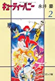Cutie Honey (2) (Chuko Paperback - comic version) (1995) ISBN: 4122024625 [Japanese Import]
