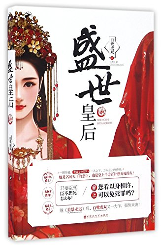 Queen of the Flourishing Age (Chinese Edition)