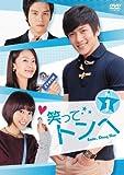 [DVD]笑ってトンヘ DVD-BOX 1