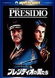 [DVD]プレシディオの男たち