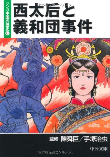 - Boxer incident and Empress Dowager Cixi - China cartoon history of <6> (Chuko Bunko) (2006) ISBN: 4122047439 [Japanese Import]