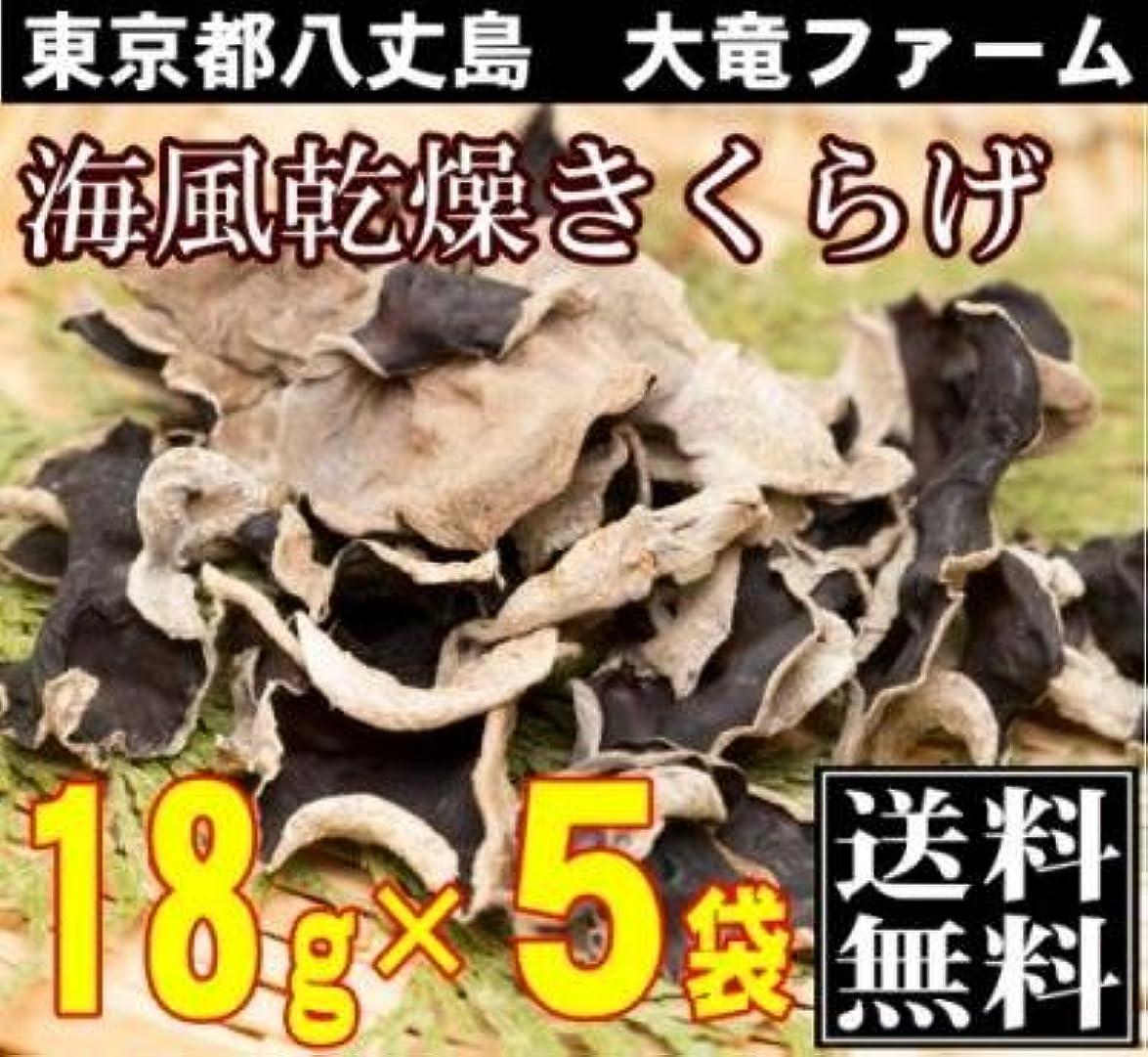 メイドかび臭い育成黒きくらげ(中国産) / 40g TOMIZ/cuoca(富澤商店)