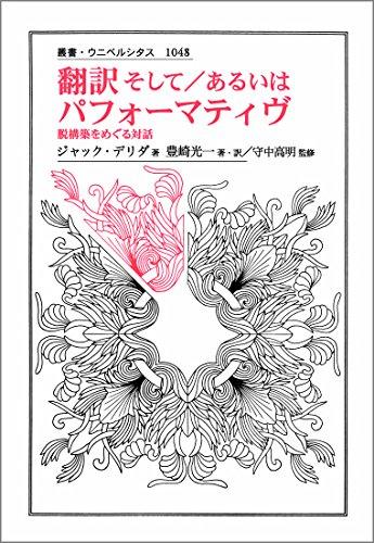 翻訳そして/あるいはパフォーマティヴ: 脱構築をめぐる対話 (叢書・ウニベルシタス)