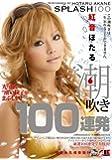 紅音ほたる 潮吹き100連発 [DVD]