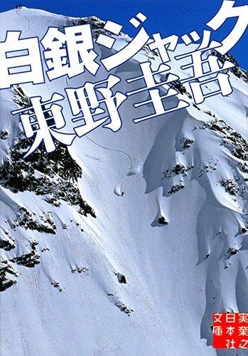 白銀ジャック (実業之日本社文庫)