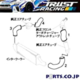 インタークーラー アルミパイピングセット スカイライン GT-R BCNR33 12020910