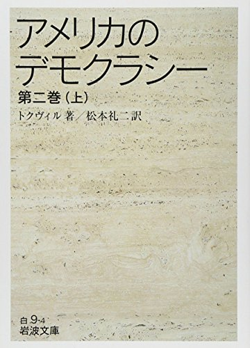 アメリカのデモクラシー〈第2巻(上)〉 (岩波文庫)