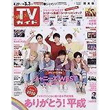 週刊TVガイド 2019年 5/3号