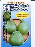 埼玉青大丸なす 野原種苗の地方野菜のなす種です
