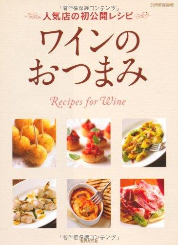 Download Wain no otsumami : ninkiten no hatsukōkai reshipi = Recipe for wine. PDF