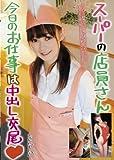 スーパーの店員さん今日のお仕事は中出し交尾  さやか(SASS-03) [DVD]