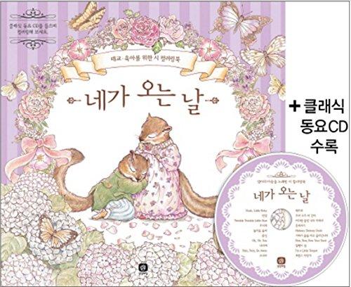 Poem Coloring Book For Prenatal Parenting Anti Stress Art Therapy DIY Heal Paint Fun Relax Classic Children Song CD + 1 Free Gift Giraffe Bookmark