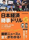 ビジュアル解説 日本経済時事ドリル