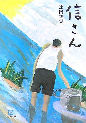 信さん (小学館文庫)