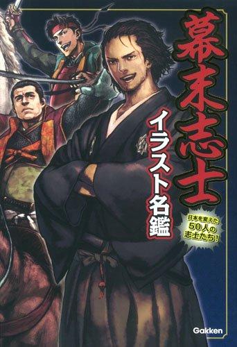 Download Bakumatsu shishi irasuto meikan : nihon o kaeta gojūnin no shishitachi Text fb2 book
