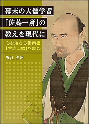 幕末の大儒学者「佐藤一斎」の教...