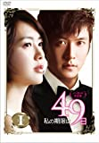 [DVD]私の期限は49日