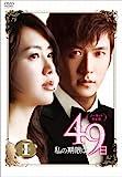 [DVD]私の期限は49日(ノーカット完全版)DVD-BOX1