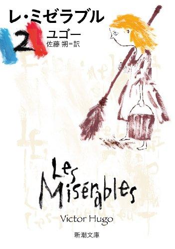 レ・ミゼラブル (2) (新潮文庫)