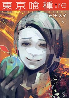 東京喰種トーキョーグールre 6 (ヤングジャンプコミックス)