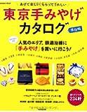東京手みやげカタログ―どれにする?ワザあり手みやげ234軒 (SEIBIDO MOOK)
