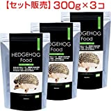 【セット販売】ハリネズミフード 300g×3コ