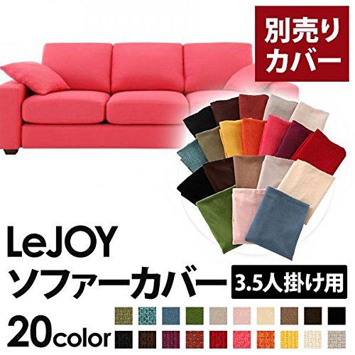 ソファーカバー 3.5人掛け用(LeJOY ワイドタイプ) ハッピーピンク カバーリングソファ B078BPQ8CK