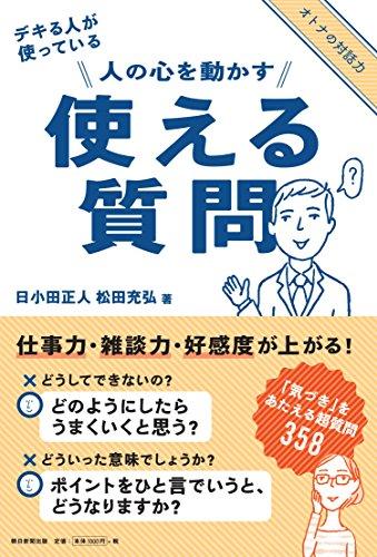 デキる人が使っている 人の心を動かす 使える質問 (オトナの教養BOOK)