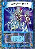 [Treasures of Strikes Back Izumo and St. false god] Duel Masters super deck OMG / Energy Light