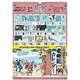 【2020年版・壁掛】 シーガル 歳時記カレンダー B3判