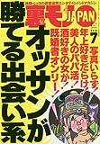 裏モノJAPAN 2018年 07 月号 [雑誌]