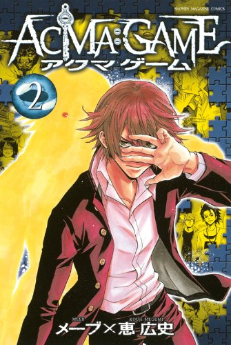 ACMA:GAME - Vol.2 (Shonen Magazine Comics) - Manga