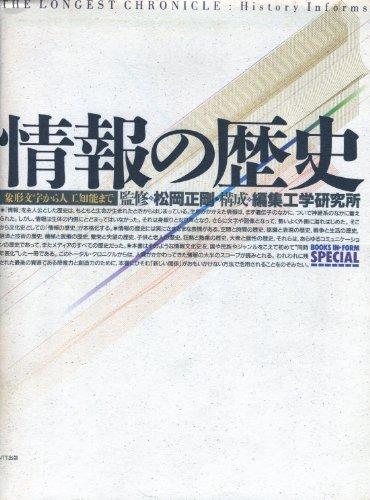 情報の歴史―象形文字から人工知能まで (BOOKS IN・FORM SPECIAL)